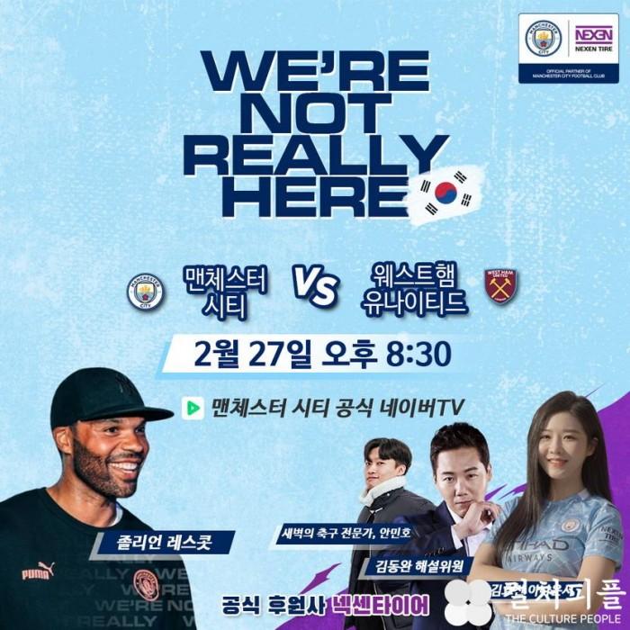 넥센타이어, 맨시티 경기 분석 방송 'We're Not Really Here Korea' 이미지.jpg