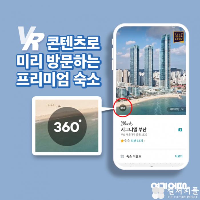[여기어때_사진자료] 숙박 플랫폼에 스며든 VR…고객 예약 이끈다.png