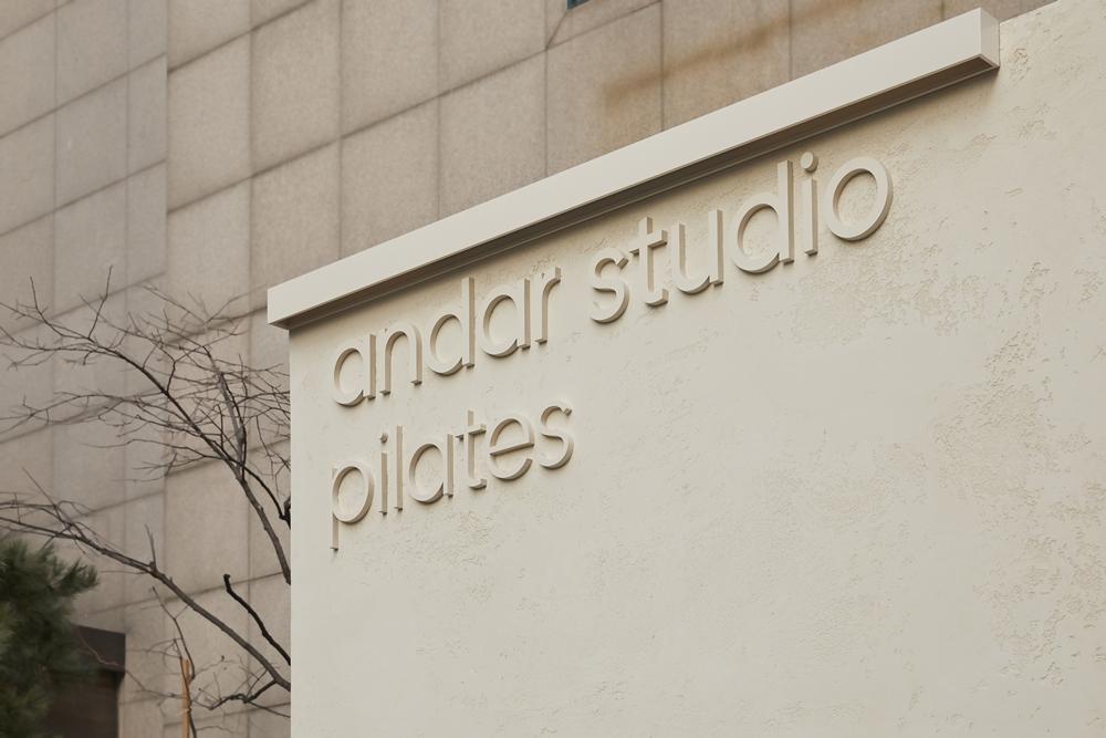 안다르, 잠실 롯데백화점에 '스튜디오 필라테스 2호점' 오픈