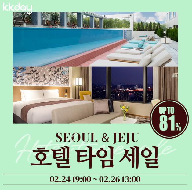 KKday, 서울·제주 호텔 최저가 프로모션  진행