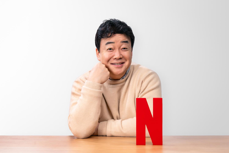 넷플릭스, 백종원과 손잡고 오리지널 시리즈  제작 확정!