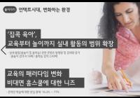 """""""집에서 청담영어교육, 율동, 아이용 리모콘""""  U+ 아이들나라 4.0, 새로운 '홈스쿨링' 제안"""