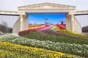 130만 송이 형형색색 튤립 만개한 에버랜드에 방문한 네덜란드 손님은 누구?