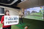 [방구석1열] 서울-베이징서 실시간 골프매치...LGU+ 골프존과 손잡고 스크린골프 韓中전 생중계