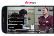 '왓챠파티' 모바일 베타 론칭…최대 2천명 같은 콘텐츠 함께 감상하며 채팅