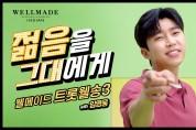 임영웅, 트롯웰송 3탄 '젊.그.송' 전격 공개