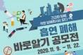 한국건강증진개발원, '흡연 폐해 바로알기 공모전' 개최
