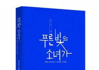 느린걸음, 박노해 시인의 첫 번째 시 그림책 '푸른 빛의 소녀가' 신간 출간