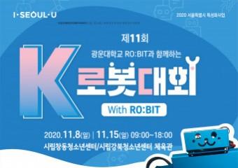 서울시, 포스트 코로나 시대 미래 꿈나무들의 로봇대전 개최