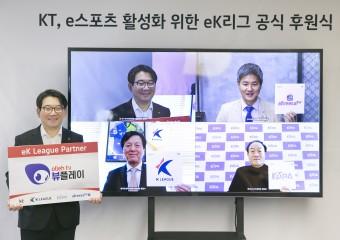 KT, e스포츠 활성화 위해 eK리그 공식 후원...올레 tv로 보는 게임 산업 키운다