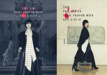 서울시 2021 F/W 서울패션위크 비대면 디지털로 개최...박물관‧미술관, 최초 런웨이 무대로