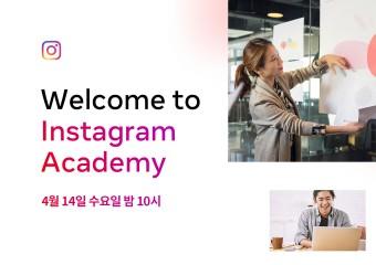 페이스북-인스타그램, 국세청과 손잡고 소상공인 지원...'부스트 위드 페이스북 2021' 개최