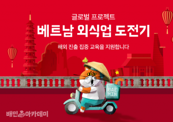 """배민, 사장님 글로벌 지원 프로젝트...""""베트남서 먹는 장사, 도전하세요"""""""