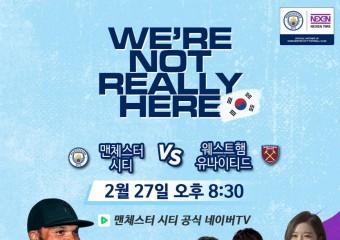넥센타이어, 英 프리미어리그 맨시티 경기 분석 방송 'We're Not Really Here Korea' 맨시티와 함께 진행