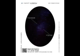 서초문화재단 '이상(理想)한 이상(異相) 전' 개최