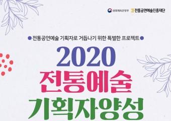 전통공연예술진흥재단, 2020 전통예술 기획자 양성 프로젝트 참가자 모집