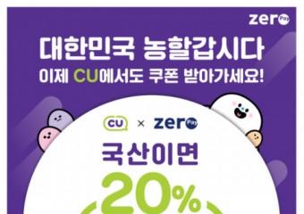 CU에서 제로페이로 농축산물 구매하고 20% 할인 받으세요