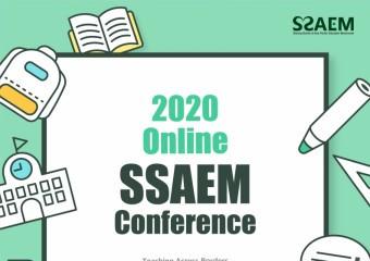 2020 온라인 쌤 컨퍼런스, 11월 24~26일 온라인으로 개최