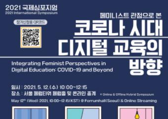 양성평등교육진흥원, '코로나 시대 디지털 젠더 교육이 나아가야 할 방향' 국제심포지엄